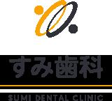 富士吉田市河口湖町でインプラント・矯正歯科・一般歯科の歯医者ならすみ歯科医院